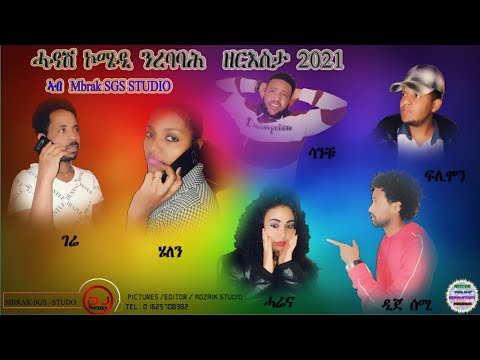Download Nrebabah ንረባባሕ New Eritrean Comedy 2021
