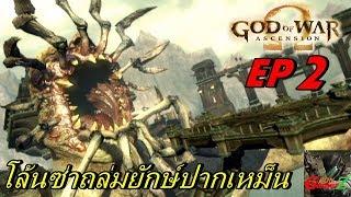 BGZ - God of War Ascension EP#2 โล้นซ่าถล่มยักษ์ปากเหม็น