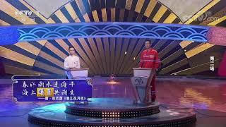 [中国诗词大会]李晶对决熊隽 组合飞花令:明、月| CCTV