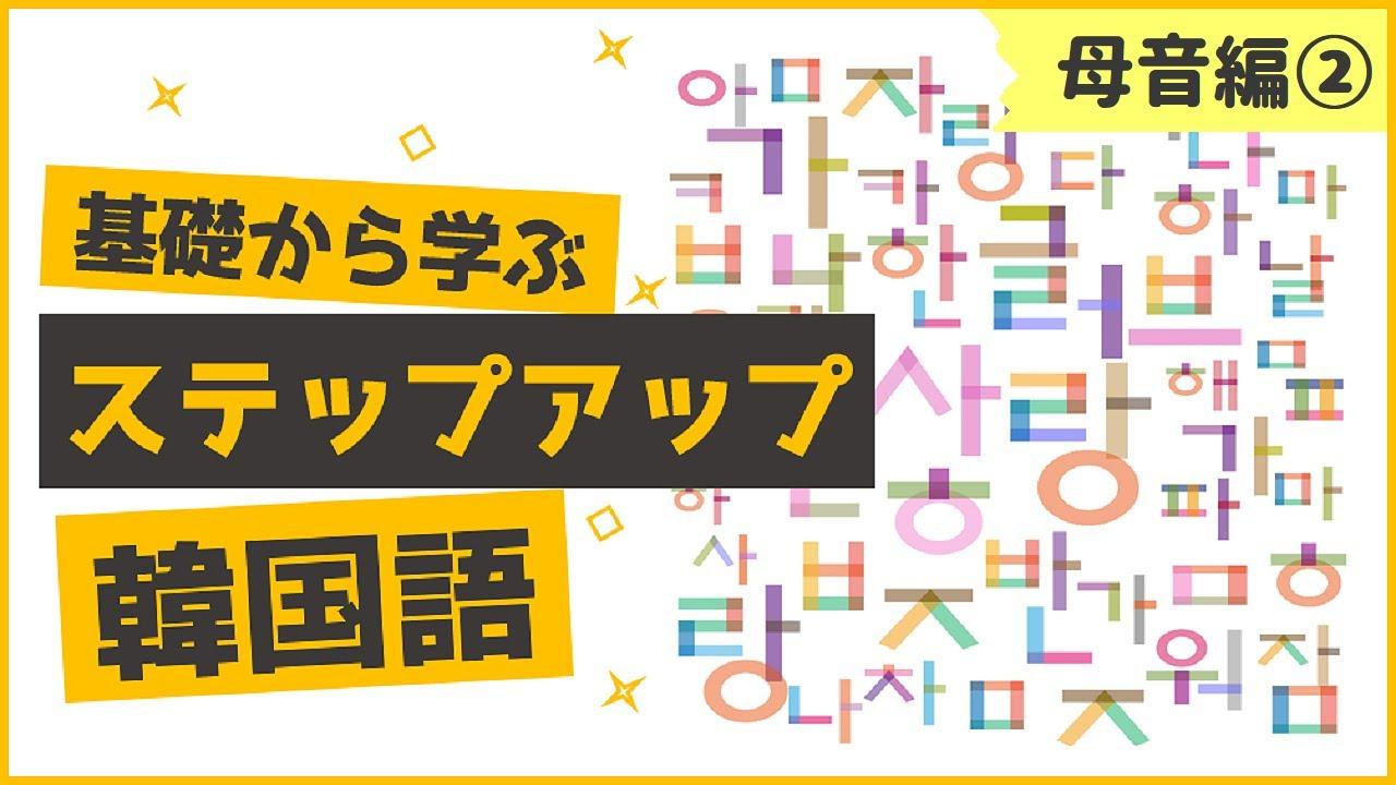 基礎から学ぶステップアップ韓国語 (ハングル:二重母音)