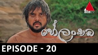 Helankada - Episode 20 | 29th June 2019 | Sirasa TV Thumbnail