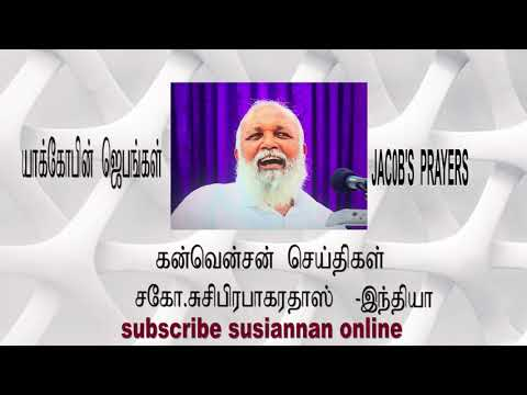 Download JACOB'S PRAYERS Tamil Audio Sermn byBro.Susiprabakaradoss