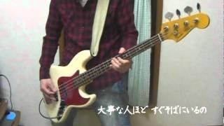 MONGOL 800 - 小さな恋のうた Bass cover