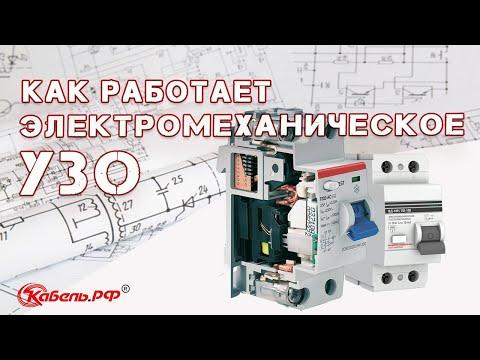 Устройство и принцип работы электромеханического УЗО