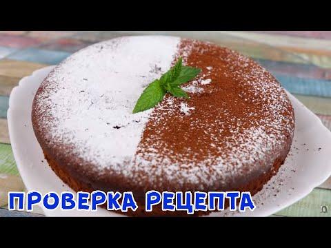 Десерт Всего из ДВУХ ингредиентов! Шоколадный ПИРОГ! Так ПРОСТО и ВКУСНО? / Chocolate Cake
