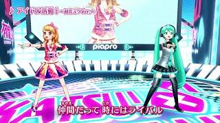 アイカツ!ミュージックビデオ『アイドル活動!~初音ミクver.~』をお届け♪