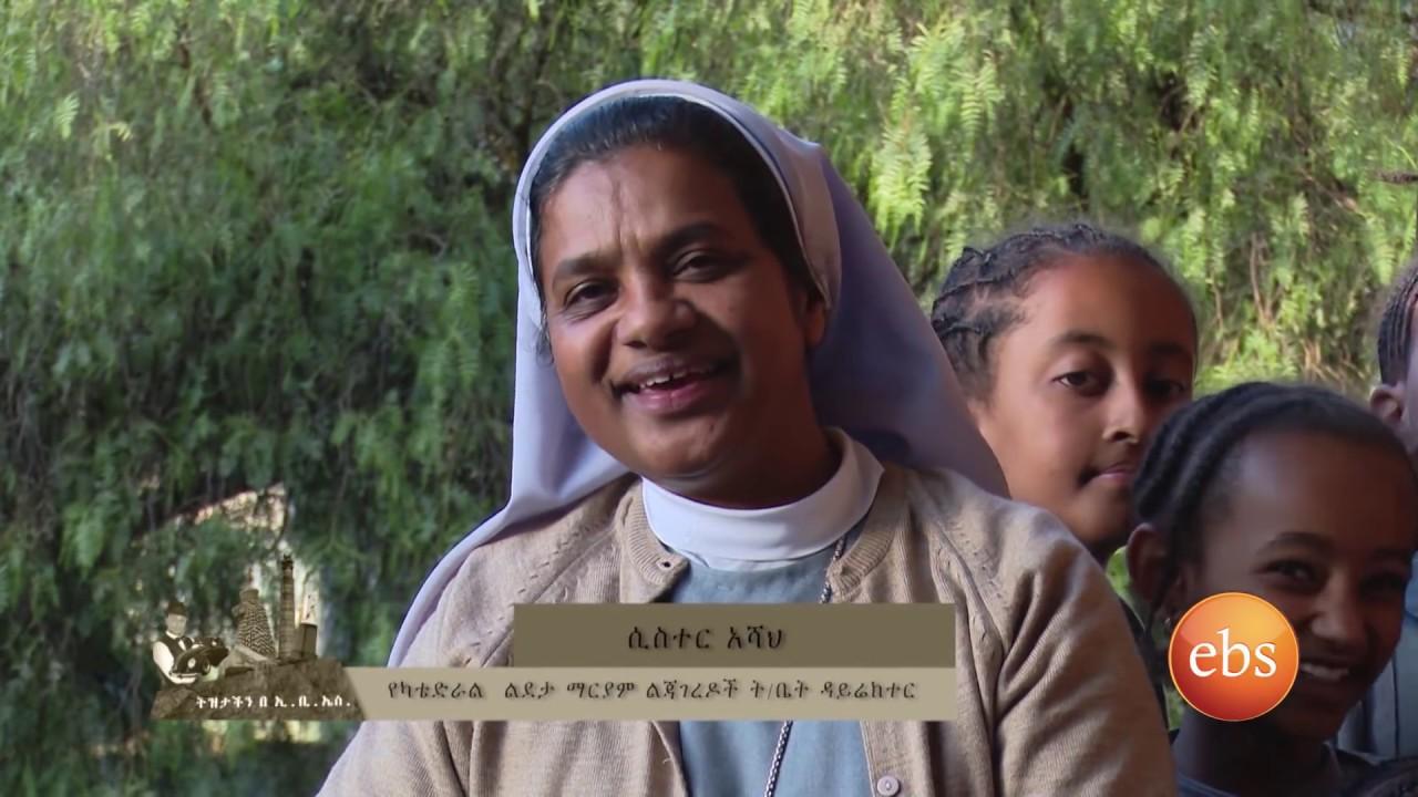 Tizitachen ትዝታችን: Coverage on Cathedral School Continuity ትዝታችን በካቴድራል ትምህርት ቤት