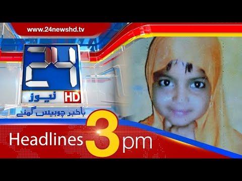 News Headlines | 3:00 PM | 18 April 2018 | 24 News HD