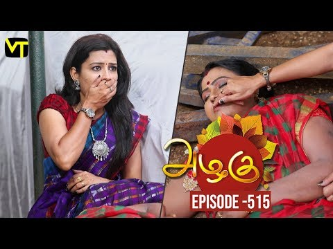 Azhagu Tamil Serial latest Full Episode 515 Telecasted on 29 July 2019 in Sun TV. Azhagu Serial ft. Revathy, Thalaivasal Vijay, Shruthi Raj and Aishwarya in the lead roles. Azhagu serail Produced by Vision Time, Directed by Selvam, Dialogues by Jagan. Subscribe Here for All Vision Time Serials - http://bit.ly/SubscribeVT   Click here to watch:  Azhagu Full Episode 514 https://youtu.be/7zNH7-plW-M  Azhagu Full Episode 513 https://youtu.be/Yt882zxNc-E  Azhagu Full Episode 512 https://youtu.be/Dfgm9oxeoXk  Azhagu Full Episode 511 https://youtu.be/2gtSuy24fDI  Azhagu Full Episode 510 https://youtu.be/vOYRl-ZkL-0  Azhagu Full Episode 509 https://youtu.be/05W9Ows7_lY  Azhagu Full Episode 508 https://youtu.be/Qh_iE6dS1J0  Azhagu Full Episode 507 https://youtu.be/KtYvYZ-i0fU  Azhagu Full Episode 506 https://youtu.be/UsB5tgpThp0  Azhagu Full Episode 505 https://youtu.be/sTzgJSaIOUU  Azhagu Full Episode 504 https://youtu.be/L1e5ERnPO5I   For More Updates:- Like us on - https://www.facebook.com/visiontimeindia Subscribe - http://bit.ly/SubscribeVT