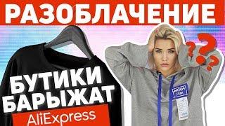 РАЗОБЛАЧЕНИЕ: Бутики барыжат Алиэкспресс в ТЦ!