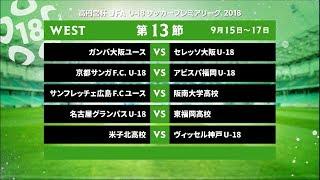 Publication Date: 2018-09-21 | Video Title: WEST 第13節 ダイジェスト【高円宮杯 JFA U-18
