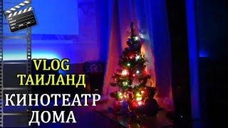 КРУТОЙ ФИЛЬМ ДЛЯ ПРОСМОТРА / ТАИЛАНД ЯНВАРЬ 2018  / ПАТТАЙЯ