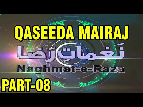 Qaseeda e Meraj - قصیدہ معراج | Panegyric Meraj | Naghmat e Raza | Madani Channel | Part 08