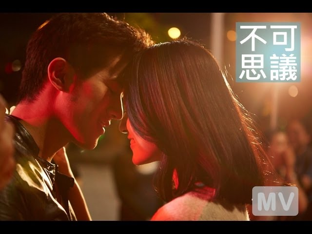 Aarif 李治廷 《不可思議》MV 【首播】【官方版】