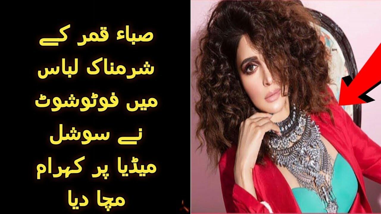 34ad5e7628 Saba Qamar Hot & Bold Latest Photoshoot Viral On Social Media| Pak Showbiz  Tv