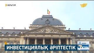 Нұрсұлтан Назарбаев Бельгияда кімдермен келіссөздер жүргізді?