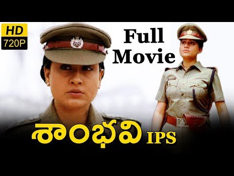 Sambhavi IPS Full Length Movie || Vijayashanti, Sijju, Mona Chopra