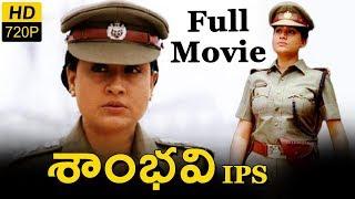 Sambhavi IPS Full Length Movie || Vijayashanti, Sijju, Mona Chopra