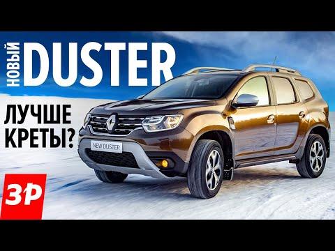 Рено Дастер: дизель, механика, вариатор и дешевле Креты / новый Renault Duster 2021 первый тест
