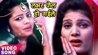 2017 Ka सबसे हिट गाना - Labhar Fail Ho Gaile - लभर फेल हो गइले - Nisha Upadhyay - Bhojpuri Hit Songs