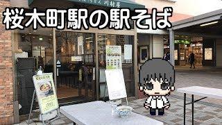 【蕎麦】桜木町の立ち食いそばを食べてみた / Standing Soba in Sakuragicho