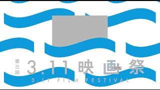 第三回 3.11映画祭開催! 1,本映画祭は、全国の有志の自主上映会をつ...