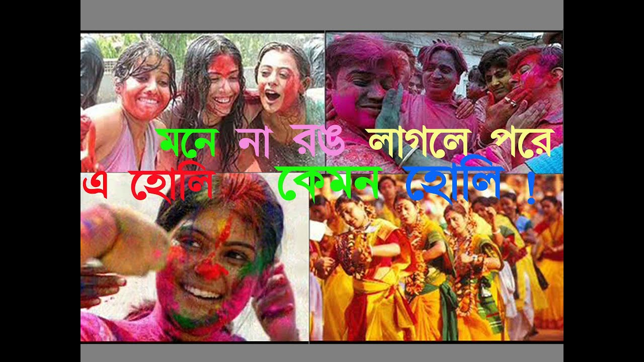 Holi Special Mp3 Songs