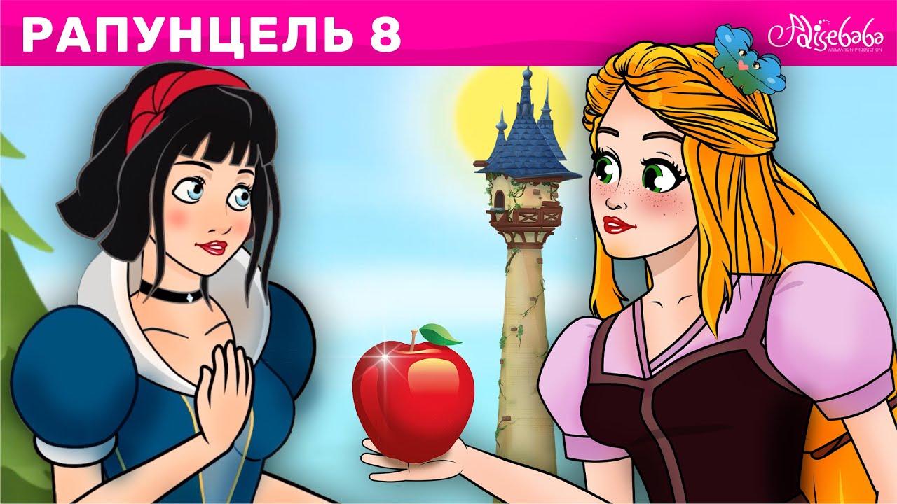 Рапунцель Эпизод 8 - День Рождения Белоснежки | Сказки для детей | Сказки для детей и Мультик
