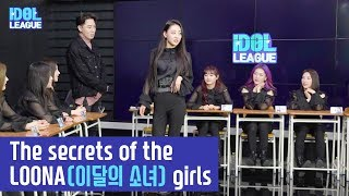 (ENG SUB) LOONA(이달의 소녀),The secrets of the LOONA girls - (6/7) [IDOL LEAGUE]