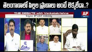 Why CM KCR Neglecting Intermediate Students Problems?   The Debate with Venkatakrishna   AP24x7