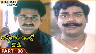 Rao Gari Intlo Rowdy Movie || Part 08/11 || ANR, Vanisri || Shalimarcinema