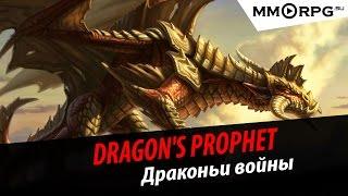 Dragon's Prophet: Драконьи войны. Обзор
