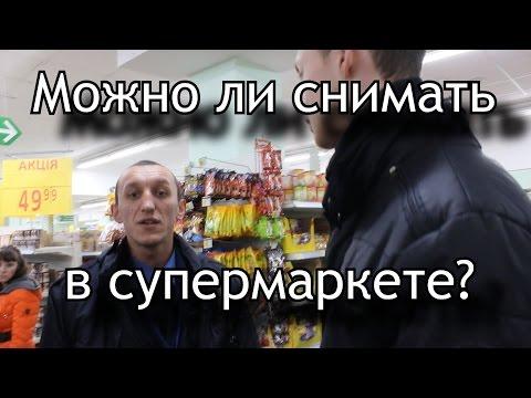 Рейд по супермаркетам Киева: можно ли проводить фото-видеосъемку в супермаркетах?