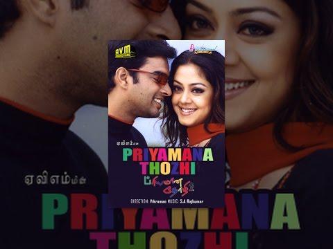 Priyamaana Thozhi