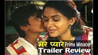 Mere Pyare Prime Minister Trailer Review: Rakeysh Omprakash Mehra's New Film