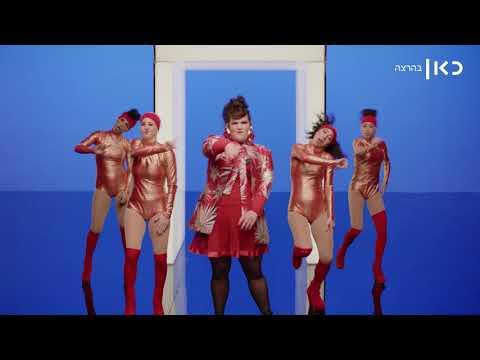 אירוויזיון 2018: הצצה ראשונה לקליפ של נטע ברזילי | Netta – TOY