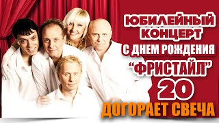 Фристайл & Сергей Кузнецов - Догорает свеча (Live)