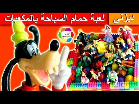 لعبة حمام السباحة بالمكعبات شخصيات ديزنى للاطفال العاب بنات واولاد Disney kids pool toys game