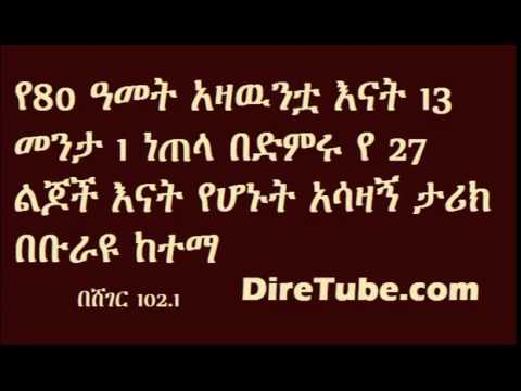 Ethiopian Radio(Sheger FM): A Group of Youngsters helping a Mother who Lost all her 27 Children