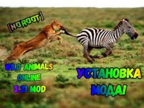 Wild Animals Online 3.21 MOD!!УСТАНОВКА МОДА!!![NO ROOT] #1