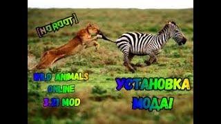 Wild Animals Online 3.21 MOD!!УСТАНОВКА МОДА!!![NO ROOT]