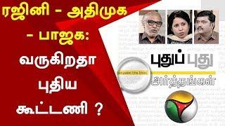 Puthu Puthu Arthangal: ரஜினி - அதிமுக - பாஜக  : வருகிறதா புதிய கூட்டணி ?   12/08/2019   Rajini, BJP