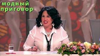 Модный приговор 27.06.2016. Дело о почти Золушке. Modnyy Prigovor (2016)