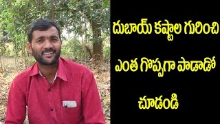 ఉరిడిసి వాడిసి Telugu Janapada Telangana Folk SongsJanapada songs Telugu