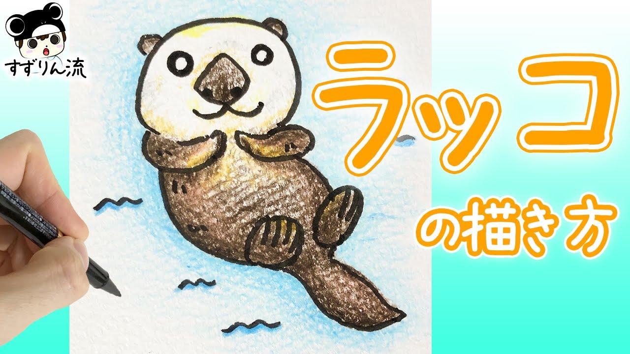 可愛い動物イラスト 簡単 ラッコの描き方 Youtube