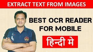 How to Extract Text From Image in Android in Hindi | Best OCR Text Scanner App for Android