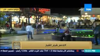 البيت بيتك - رئيس هيئة السياحة : حادث الطائرة الروسية اوقف حملة this is egypt  هذة مصر