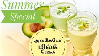 Avocado Milkshake / அவகேடோ மில்க் ஷேக்