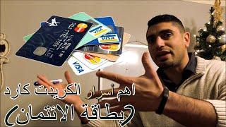 اهم اسرار الكريدت كارد بطاقة الائتمان, ما هو الكريدت وكيف تبنيه, وكيف تزيد قيمته بسرعة (Credit card)