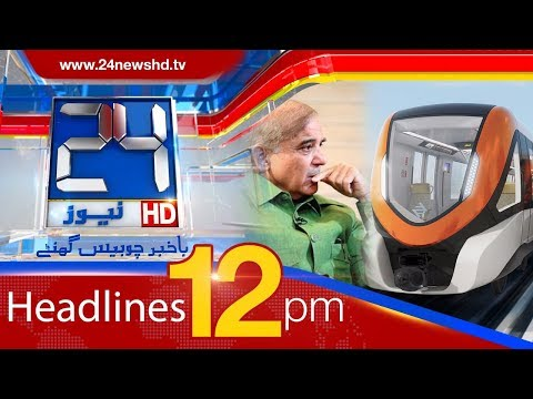 News Headlines = 12:00 PM | 8 December 2017